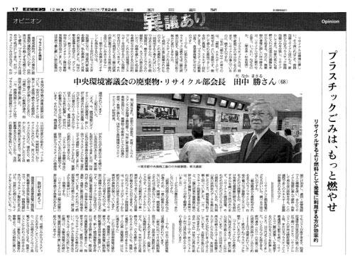 2010年7月24日朝日新聞記事
